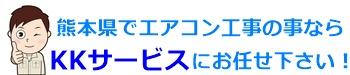 熊本でエアコン工事はKKサービスにお任せ│誠実対応で20年