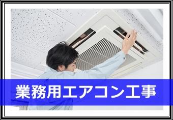 業務用エアコン工事